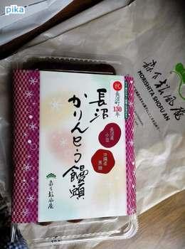 17.6.7.長沼かりんと饅頭1.jpg