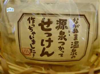 17.6.7.長沼町石鹸1.JPG