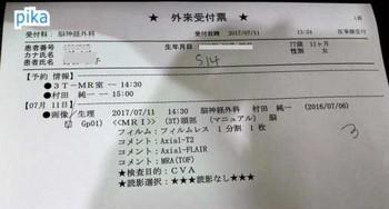 17.7.11.麻生脳外2.jpg