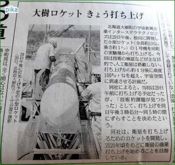 17.7.29.ロケット.JPG