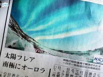 17.9.10.南極オーロラ.jpg