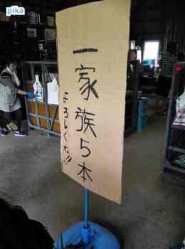 17.9.17.柳沢看板2.jpg