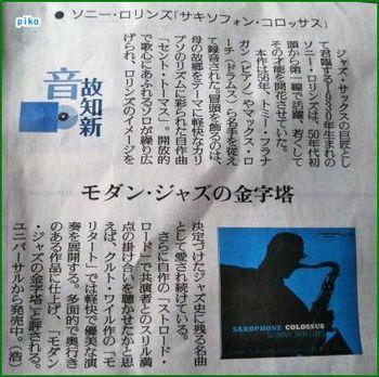 18.5.10.サキソフォン・コロッサス.jpg