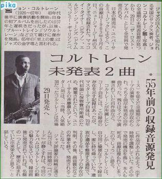 18.6.8.J.コルトレーン記事.jpg