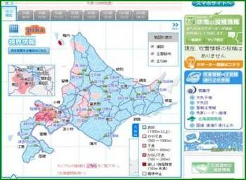 気象状況1.27.朝8時1.JPG