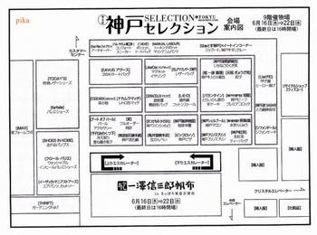 神戸セレクション.jpg