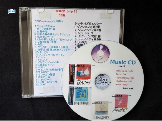 18.3.25.恭子車用CD.jpg