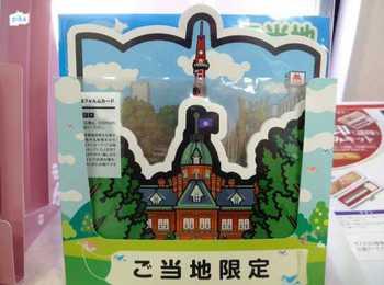 16.12.19.郵便局フォルム.JPG
