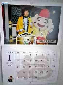 18.1.4.えべすさんカレンダー.jpg