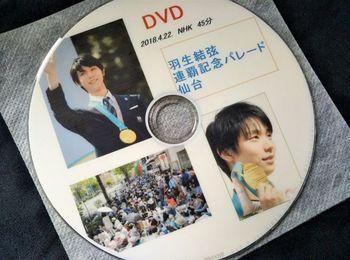 18.4.22.羽生結弦DVDパレード.jpg