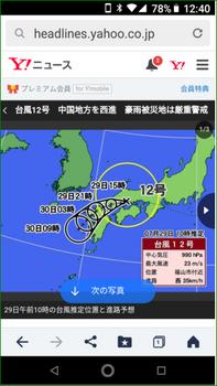 18.7.29.逆台風.png